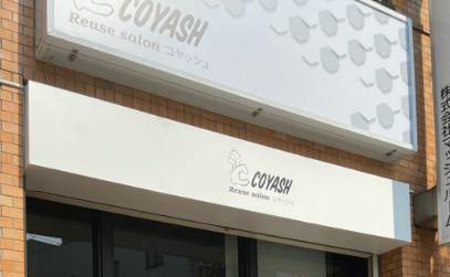 店頭買取,COYASH