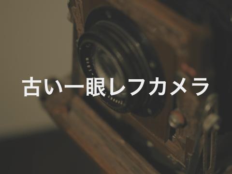 古い一眼レフカメラ