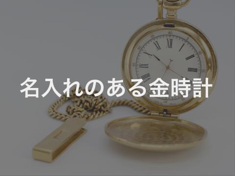 名入れのある金時計