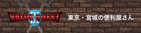 東京・宮城の便利屋さん