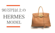 90万円以上するエルメスモデルのバッグをご紹介