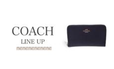 高価買取されているコーチのラインナップを一挙紹介!