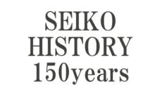 セイコー150年の歴史 国産最高峰への道