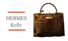 エルメスのケリー買取価格はコレ!素材やサイズについても解説