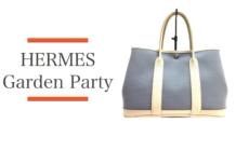 エルメスのガーデンパーティ買取価格はコレ!素材やサイズについても解説