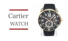 カルティエの時計の買取額は?タイムレス&ジェンダーレスで人気!
