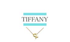 人気ブランド「ティファニー」の高額買取が期待できるアイテム!