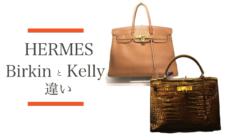 エルメスを代表するバッグ!ケリーとバーキンの違いとは
