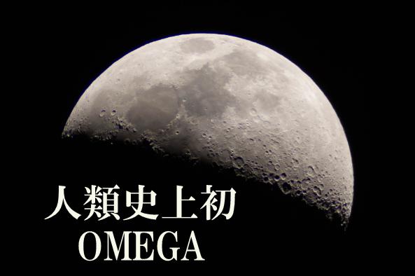 人類史上初めて月面に!偉大なオメガの歴史とは