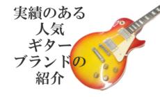 実績のある人気メーカーのギターは間違いない