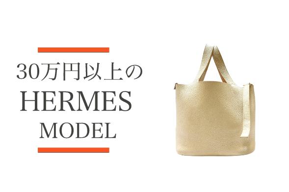 30万円以上するエルメスモデルのバッグをご紹介