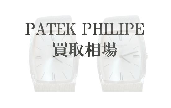 パテックフィリップの買取相場とポイントを解説