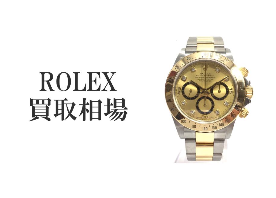 世界的ブランド、ロレックスの買取相場は?
