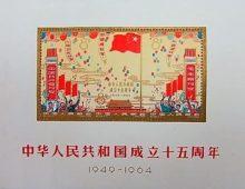 中華人民共和国成立15周年記念 切手 小型シート