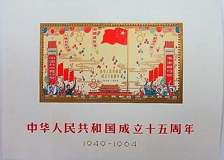 中国切手買取実績_中華人民共和国開国15周年記念 小型シート