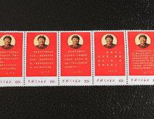 毛主席の最新指示 切手