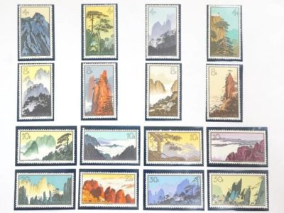 黄山風景シリーズ 切手