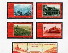 中国共産党50周年 切手