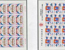 中華人民共和国展覧会 切手12面シート