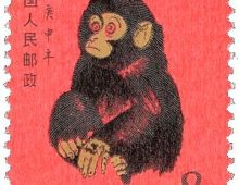 赤猿 中国切手