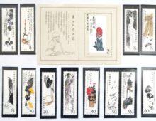 斉白石作品選 切手 小型シート